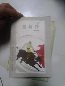 血与沙(二十世纪外国文学丛书) 85品自然旧