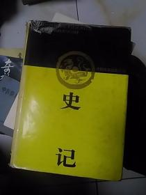 史记 中国友谊出版 【32开精装本,书85品外衣弱】