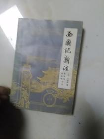西厢记新注(江西人民版)