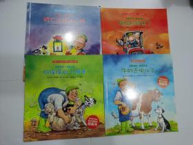 培养孩子学会解决问题的图画书(4册合售)