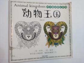 神奇魔法涂色系列:动物王国