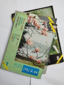浙江画报 1980年第(7、8、9、10、11、12)期,6期合售
