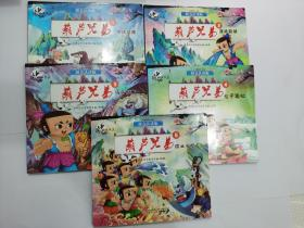 葫芦兄弟(拼音认读版)(1--5),5册合售
