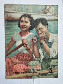 上影画报(1958.3),