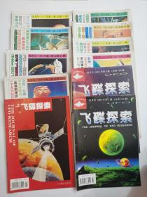 飞碟探索:2001年(1、2、3)+1994年(1、2、3、4、6)+1995年(4、5、6),11本合售