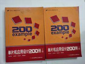 单片机应用设计200例(上下两册),