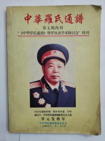 中华罗氏通谱 第七期内刊