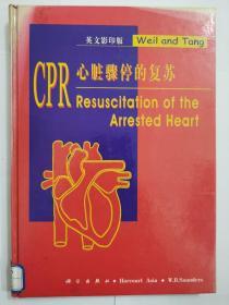 CPR:心脏骤停的复苏(馆藏),