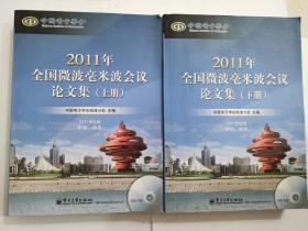 2011年全国微波毫米波会议论文集(上下册)(无光盘),
