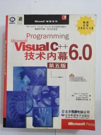 Programming Microsoft Visual C++6.0技术内幕(第5版·修订版)(无光盘),
