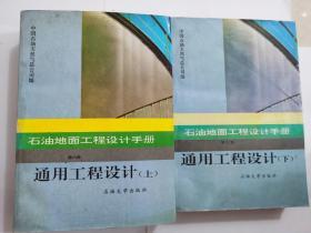 石油地面工程设计手册.第六七册.------通用工程设计手册(上下)【馆藏】