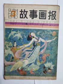 故事画报1982.3