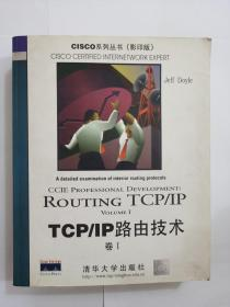 TCP/IP路由技术.卷Ⅰ:英文版,