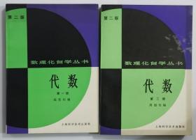 数理化自学丛书:代数(第一册+第二册),两册合售