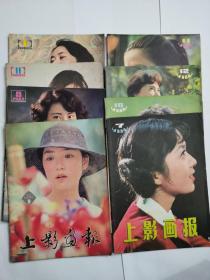 上影画报8本合售:1982年(9)+1983年(8)+1984年(7、10、11、12)+985年(1、11)