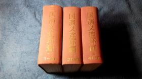三国演义(32开棕色一、二、三3厚册,每页上下2图连环画,稀有版本)(详见书影及描述)