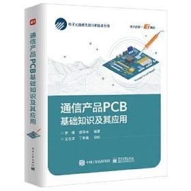 通信产品PCB基础知识及其应用9787121412233