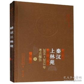 秦汉上林苑(2004-2012年考古报告套装上下册)