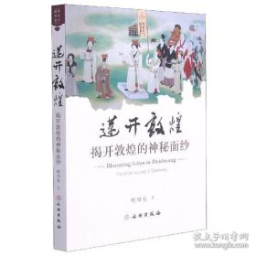 敦煌艺术书系:莲开敦煌