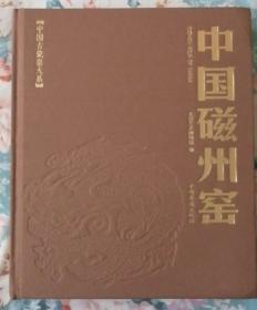 中国磁州窑