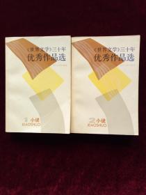 《世界文学》30年优秀作品选 (1、2 两册 )