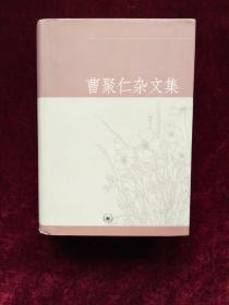 曹聚仁杂文集 (护封精装)1994年一版一印