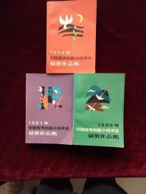 全国优秀短篇小说评选获奖作品集(1979年、1980年、 1981年)三本合售