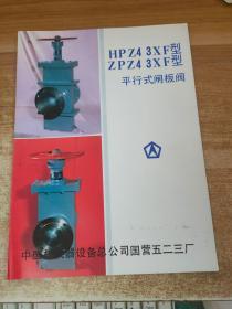 HP Z4 3XF型、ZP Z4 3XF型平行式闸板阀简介
