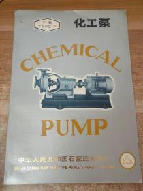 F型化工泵:广告宣传页