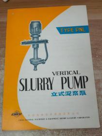 TYPE PNL 立式泥浆泵:广告宣传页