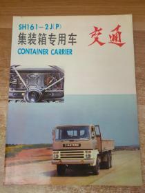 交通 SH161-2J(P)集装箱专用车简介(上海)