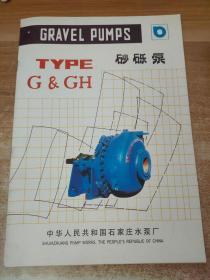 G、GH型砂砾泵说明书