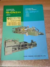 东芝机械的节能、高循环大型成型机 IS-CNII系列,东芝机械的节能、高生产率超大型成型机 IS-DN系列(产品简介)