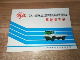 解放CA1110PK2L2型长轴距柴油载货汽车驾驶员手册