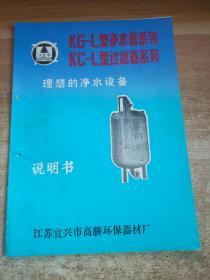 KG-L型净水器系列、KC-L型过滤器系列说明书