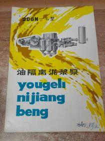 2DGN-120/25型油隔离泥浆泵:广告宣传页