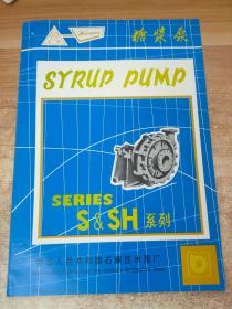 S、SH型糖浆泵:广告宣传册