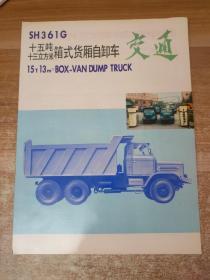 交通 SH361G十五吨十三立方米箱式货箱自卸汽车简介(上海)