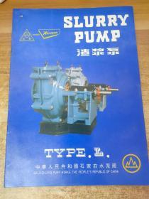 L型渣浆泵:广告宣传页