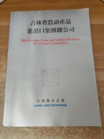 吉林省农副产品进出口集团总公司简介(画册)