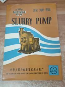 250PN泥浆泵:广告宣传页