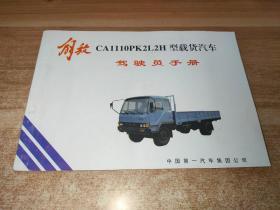 解放CA1110PK2L2H型载货汽车驾驶员手册