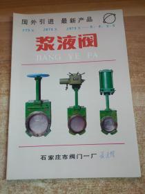 浆液阀产品简介