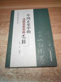 中国正史中的边疆思想资料选辑—东北民族与疆域研究丛书