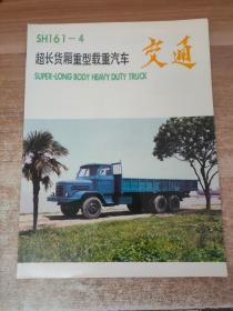 交通 SH161超长货厢重型载重汽车简介(上海)
