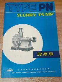 PN型泥浆泵说明书
