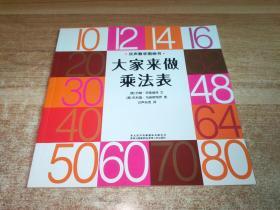 汉声数学图画书4 大家来做乘法表