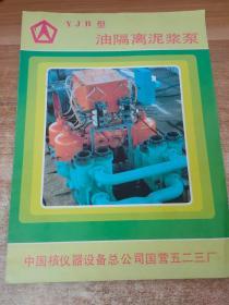 YJB型油隔离泥浆泵:广告宣传页