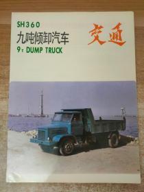 交通 SH360九吨倾卸汽车简介(上海)