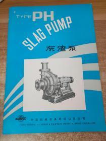 PH型灰渣泵:广告宣传页